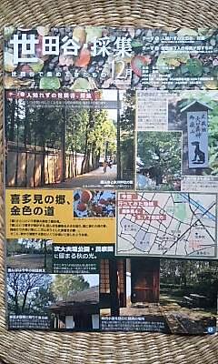 今日の朝日新聞折込『世田谷・彩集』に食育教室が掲載!