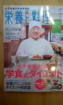『栄養と料理』7月号に私&キッチンスタジオ掲載中です!