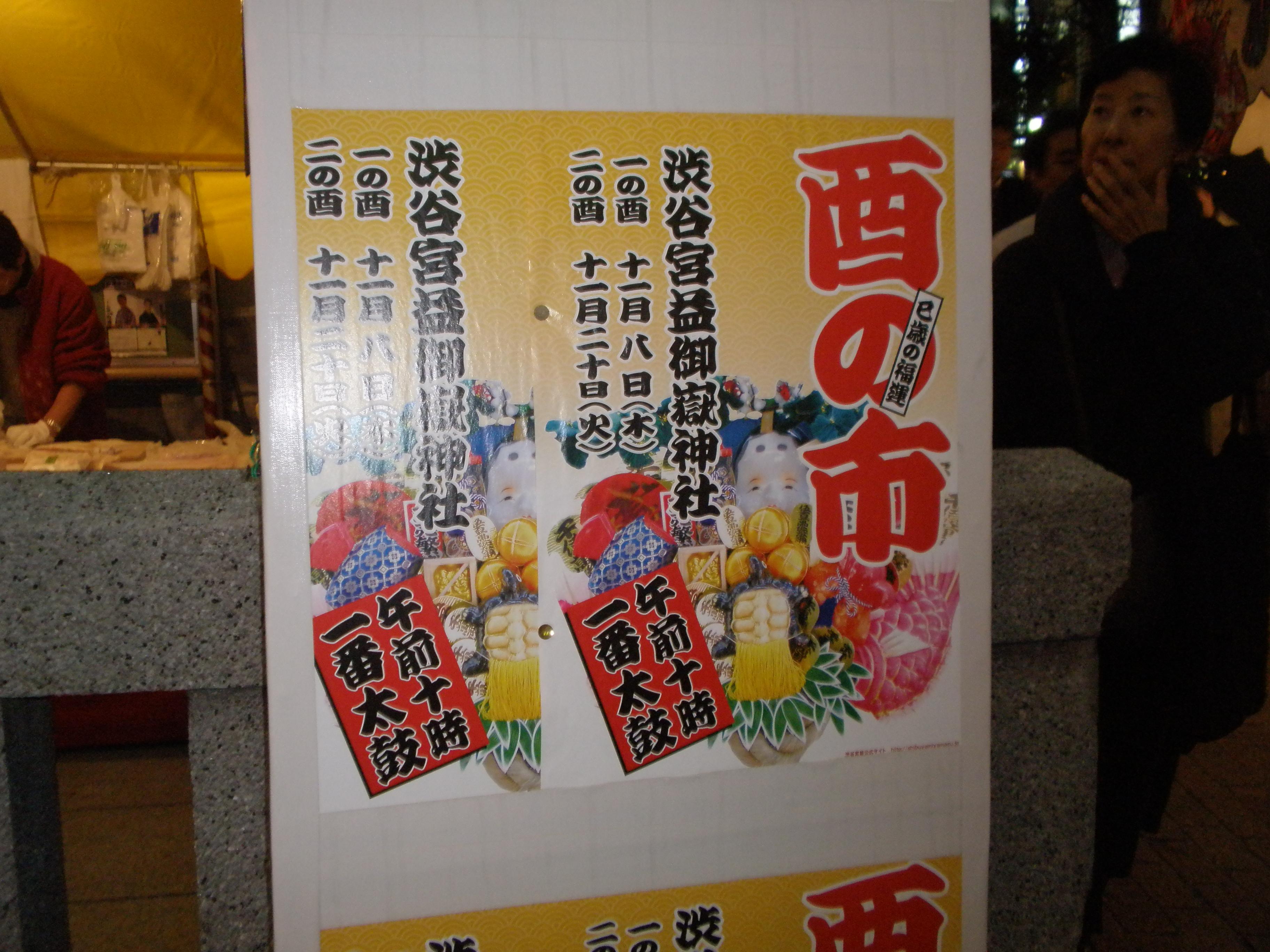 2012・11・20宮益御嶽神社の酉の市①.jpg