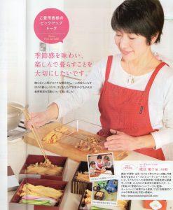 フードスタイリスト日記・ティーエージェント(化粧品会社)の取材を受けました!