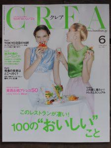 「CREA」6月号にお教室が紹介されました!