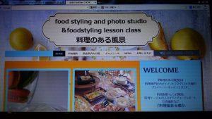 料理のある風景ホームページをリニューアルしました♪