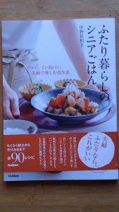 フードスタイリスト日記・スタイリング料理本出版されました!の巻