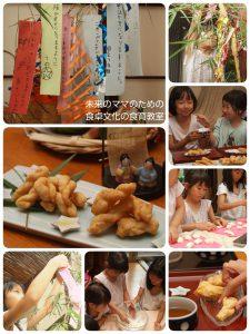 おとなのための日本の食卓育クラス・7月は七夕とお盆〔東京世田谷〕