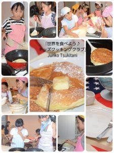 目指せ!パンケーキの達人・世界の子供料理教室
