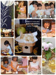 お月見と重陽・小学生の食卓育