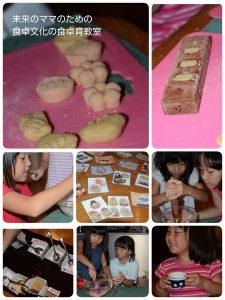 お干菓子作りと砂糖の味比べ・子供の食卓育