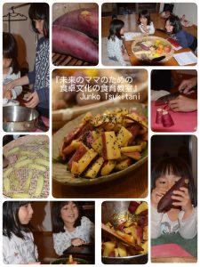 干し芋と大学芋で秋の旬を満喫♪子供と大人の食卓育