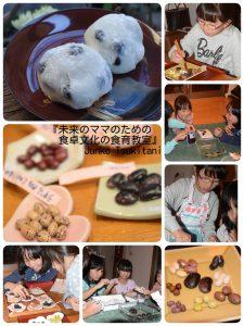 新豆味比べと塩豆大福作り・子供と大人の食卓育