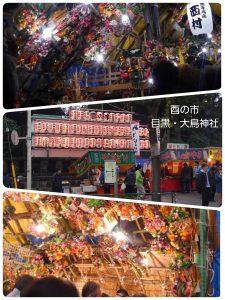 関東の11月の風物詩・酉の市
