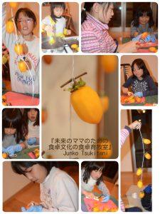 晩秋の風物詩・干し柿を作る、大人と子供の和食卓育