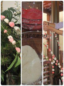 【大人の和食卓文化・体験イベント1月花餅のお知らせ〔東京・世田谷〕】