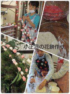 1月15日(日)は小正月、『花餅』を作る親子イベントを開催します〔東京・世田谷〕