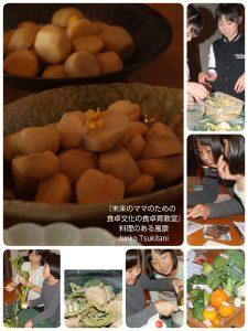日本の和食卓育:冬の旬と二種類の煮物の味比べ・ぬか漬け体験!