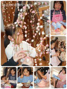 小正月の花餅作り・子供と大人の和食卓育