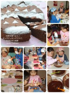 バレンタインでガトーショコラ作り:世界の子供料理教室