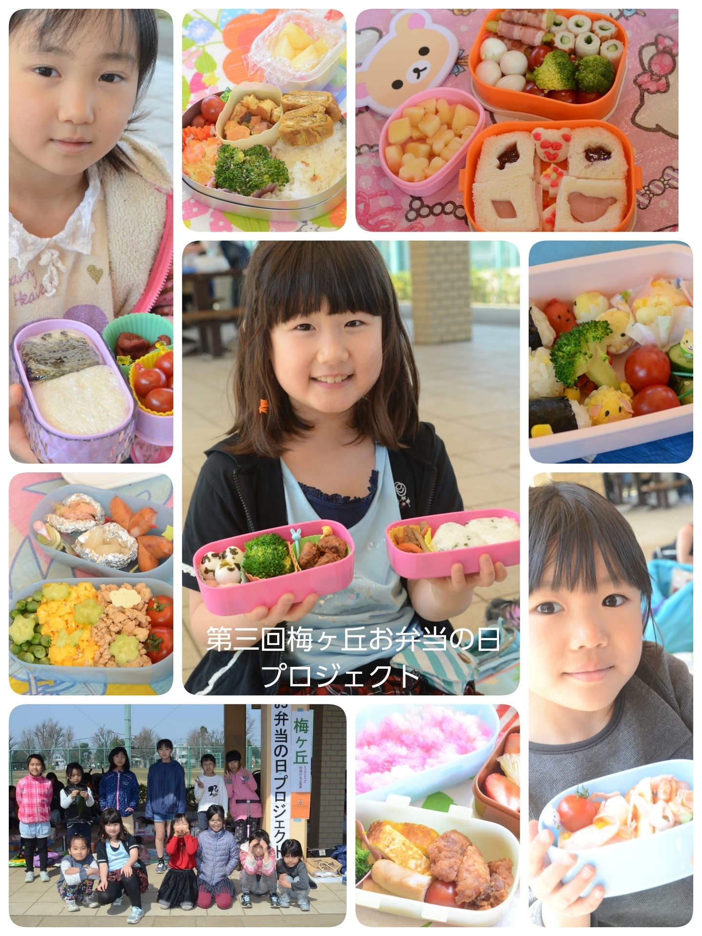 第三回梅ヶ丘お弁当の日プロジェクト開催しました♪